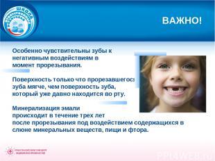 ВАЖНО! Особенно чувствительны зубы к негативным воздействиям в момент прорезыван