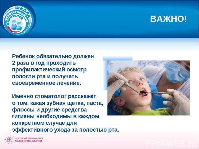 ВАЖНО! Ребенок обязательно должен 2 раза в год проходить профилактический осмотр полости рта и получать своевременное лечение. Именно стоматолог расскажет о том, какая зубная щетка, паста, флоссы и другие средства гигиены необходимы в каждом конкрет…
