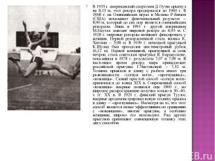 В 1935 г. американский спортсмен Д.Оуэне прыгнул на 8,13 м, этот рекорд продержа