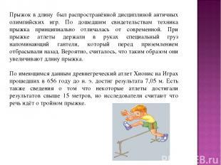 Прыжок в длину был распространённой дисциплиной античных олимпийских игр. По дош