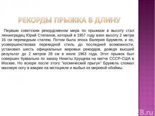 Первым советским рекордсменом мира по прыжкам в высоту стал ленинградец Юрий Сте