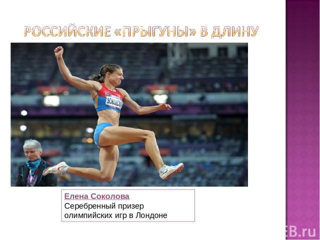 Елена Соколова Серебренный призер олимпийских игр в Лондоне