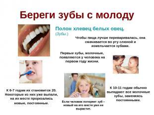 Береги зубы с молоду Полон хлевец белых овец. (Зубы.) Чтобы пища лучше переварив
