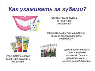 Как ухаживать за зубами? Чтобы зубы не болели, за ними надо ухаживать! Какие пре