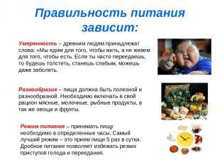Правильность питания зависит: Умеренность – древним людям принадлежат слова: «Мы