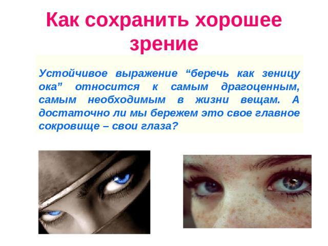 """Как сохранить хорошее зрение Устойчивое выражение """"беречь как зеницу ока"""" относится к самым драгоценным, самым необходимым в жизни вещам. А достаточно ли мы бережем это свое главное сокровище – свои глаза?"""