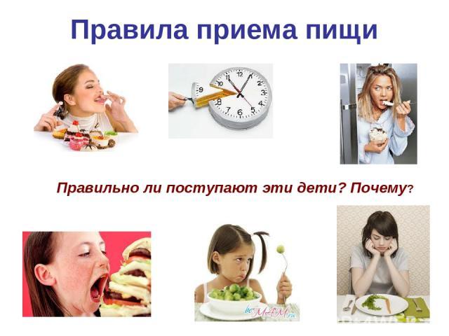 Правила приема пищи Правильно ли поступают эти дети? Почему?