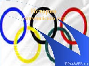 1 История олимпийских игр Работа ученика 7 «в» класса МОУ СОШ №21 г. Шарьи Беляе