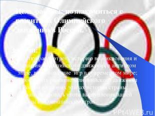 Цель работы: познакомиться с развитием Олимпийского движения в России. Задачи: К