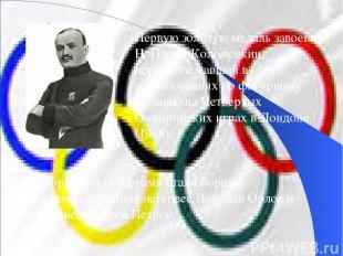 Первую золотую медаль завоевал Н. Панин-Коломенкин, первенствовавший в соревнова