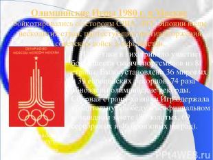 Олимпийские Игры 1980 г. в Москве бойкотировались со стороны США, ФРГ, Японии и