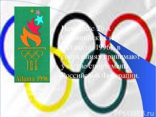 Начиная с 26-х Олимпийских игр (Атланта, 1996), в состязаниях принимают участие