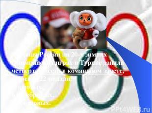 Сборная России на 20-х зимних Олимпийских играх в Турине заняла четвертое место