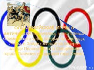 ОЛИМПИИЙСКИЕ ИГРЫ в античности справлялись в честь Зевса Олимпийского через кажд