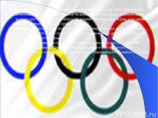 К сожалению, развитие Олимпийского движения в России явно замедлилось. Олимпийск