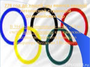 776 год до нашей эры явился первой летописной страницей Олимпийских игр В 394 го