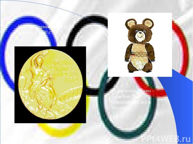 Медаль Олимпийских игр в Москве в 1980 г. Медвежонок Миша – талисман 22-х Олимпийских игр в Москве