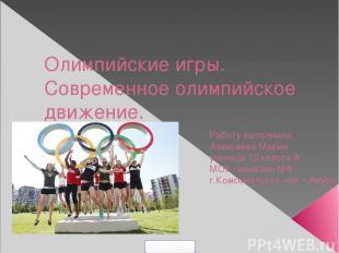 Олимпийские игры. Современное олимпийское движение. Работу выполнила: Алексеева