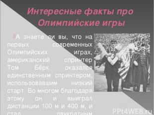 Интересные факты про Олимпийские игры А знаете ли вы, что на первых современных