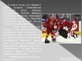 А знаете ли вы, что первый в своей истории Олимпийский хоккейный титул сборная С