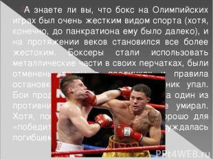 А знаете ли вы, что бокс на Олимпийских играх был очень жестким видом спорта (хо
