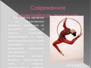 Современное олимпийское движение. Олимпийское движение - это общественное движен