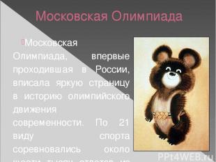 Московская Олимпиада Московская Олимпиада, впервые проходившая в России, впис