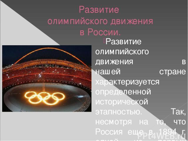 Развитие олимпийского движения в России. Развитие олимпийского движения в нашей стране характеризуется определенной исторической этапностью. Так, несмотря на то, что Россия еще в 1894 г. одной из первых поддержала идею возрождения Олимпийских игр, а…