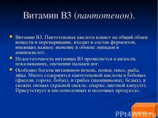Витамин В3 (пантотенон). Витамин В3. Пантотеновая кислота влияет на общий обмен