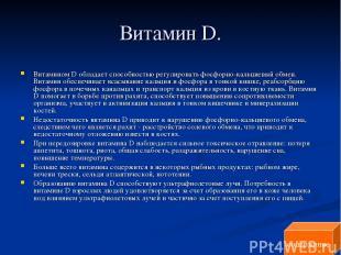 Витамин D. Витамином D обладает способностью регулировать фосфорно-кальциевый о