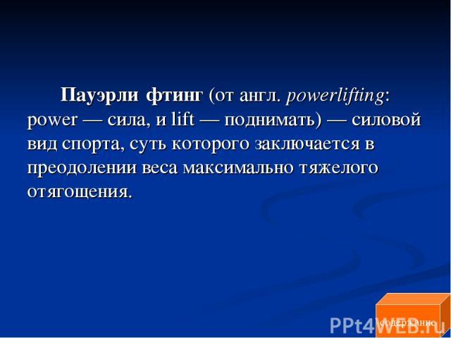 Пауэрли фтинг (от англ. powerlifting: power— сила, и lift— поднимать)— силовой вид спорта, суть которого заключается в преодолении веса максимально тяжелого отягощения. содержание