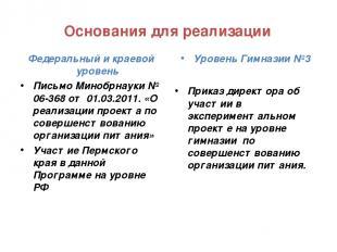 Основания для реализации Федеральный и краевой уровень Письмо Минобрнауки № 06-3