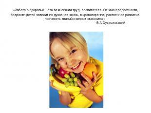 «Забота о здоровье – это важнейший труд воспитателя. От жизнерадостности, бодрос