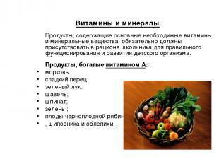 Витамины и минералы Продукты, содержащие основные необходимые витамины и минерал