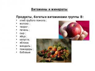 Витамины и минералы Продукты, богатые витаминами группы В: хлеб грубого помола ;