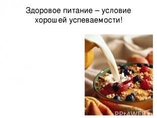 Здоровое питание – условие хорошей успеваемости!