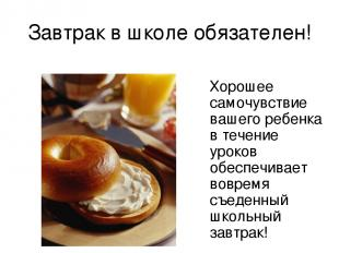 Завтрак в школе обязателен! Хорошее самочувствие вашего ребенка в течение уроков