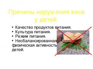 Причины нарушения веса у детей Качество продуктов питания. Культура питания. Реж