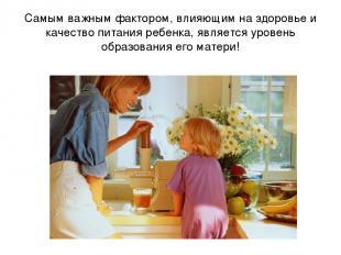 Самым важным фактором, влияющим на здоровье и качество питания ребенка, является