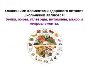 Основными элементами здорового питания школьников являются: белки, жиры, углевод