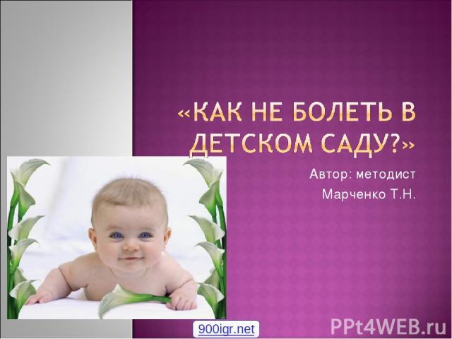 Автор: методист Марченко Т.Н. 900igr.net
