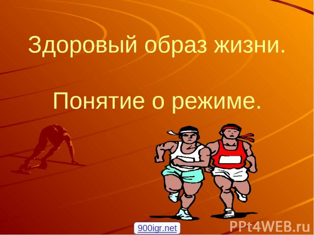 Здоровый образ жизни. Понятие о режиме. 900igr.net