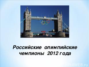 Российские олимпийские чемпионы 2012 года