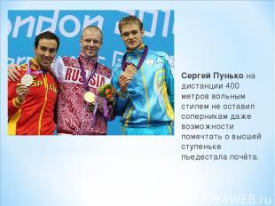 Сергей Пунькона дистанции 400 метров вольным стилем не оставил соперникам даже