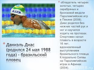 обладатель четырех золотых, четырех серебряных и бронзовой медали Паралимпийских