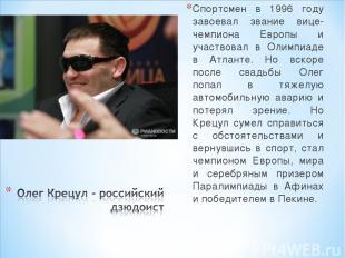 Спортсмен в 1996 году завоевал звание вице-чемпиона Европы и участвовал в Олимпи