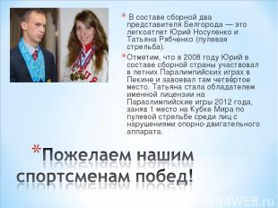 Всоставе сборной два представителя Белгорода — это легкоатлет Юрий Носуленко и