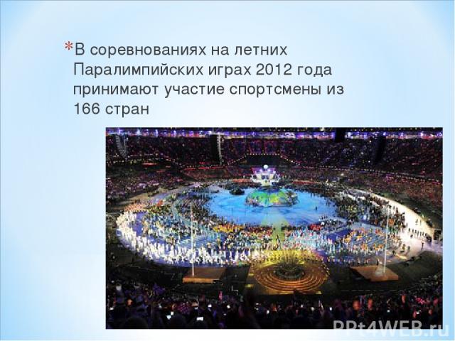 В соревнованиях на летних Паралимпийских играх 2012 года принимают участие спортсмены из 166 стран