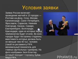 Условия заявки Заявка России включает проведение матчей в 13 городах — Ростове-н