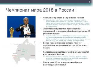 Чемпионат мира 2018 в России! Чемпионат пройдет в 13 регионах России 2 декабря 2